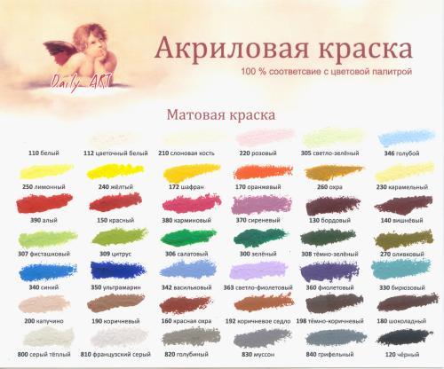 Краска акриловая матовая. Цветовая гамма